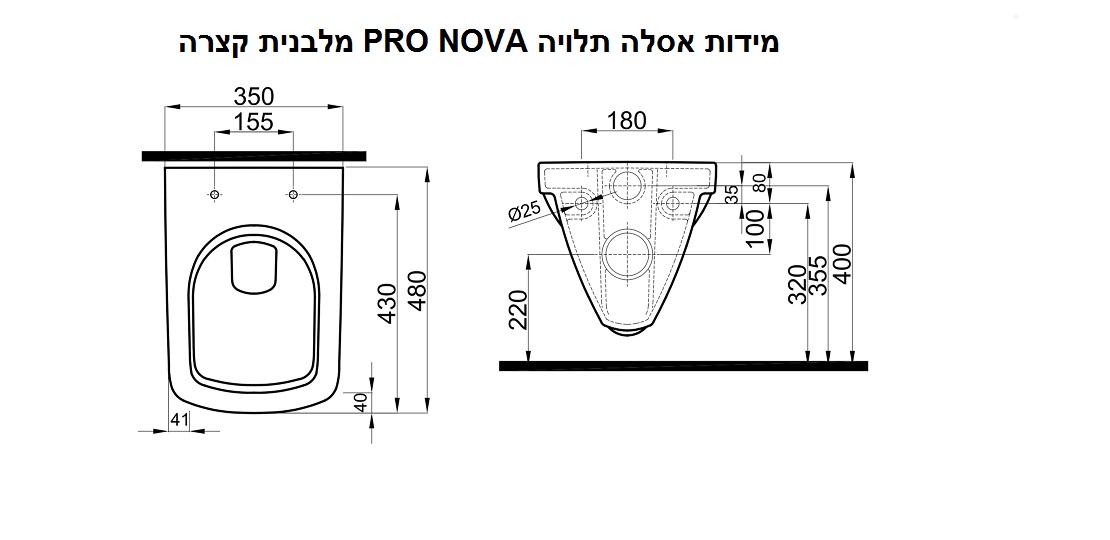מגניב אסלה תלויה מלבנית קצרה NOVA PRO DN-02