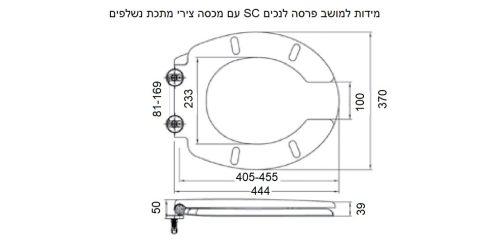 מידות למושב פר לנכים SC עם מכסה צירי מתכת נשלפים